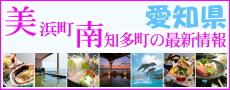 愛知県美浜町、南知多町