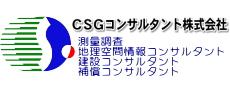 CSGコンサルタント株式会社 | 測量調査 | 地理空間情報コンサルタント | 建設コンサルタント | 補償コンサルタント