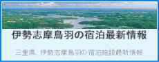 伊勢志摩鳥羽の宿泊最新情報