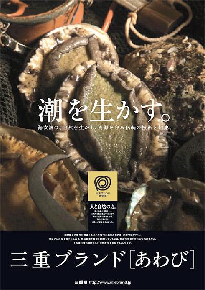 poster-awabi