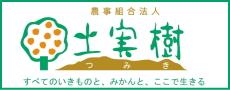 農事組合法人 土実樹(つみき) みかんの里・三重県南伊勢町五ヶ所浦から年間を通してみかんをお届けするお店です。