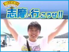 堀口文宏の志摩って行こうぜ!