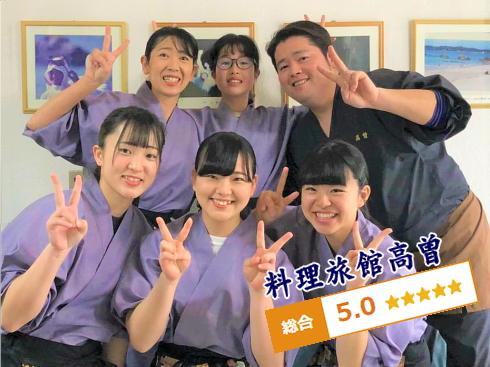 料理旅館高曽(三重県志摩市)