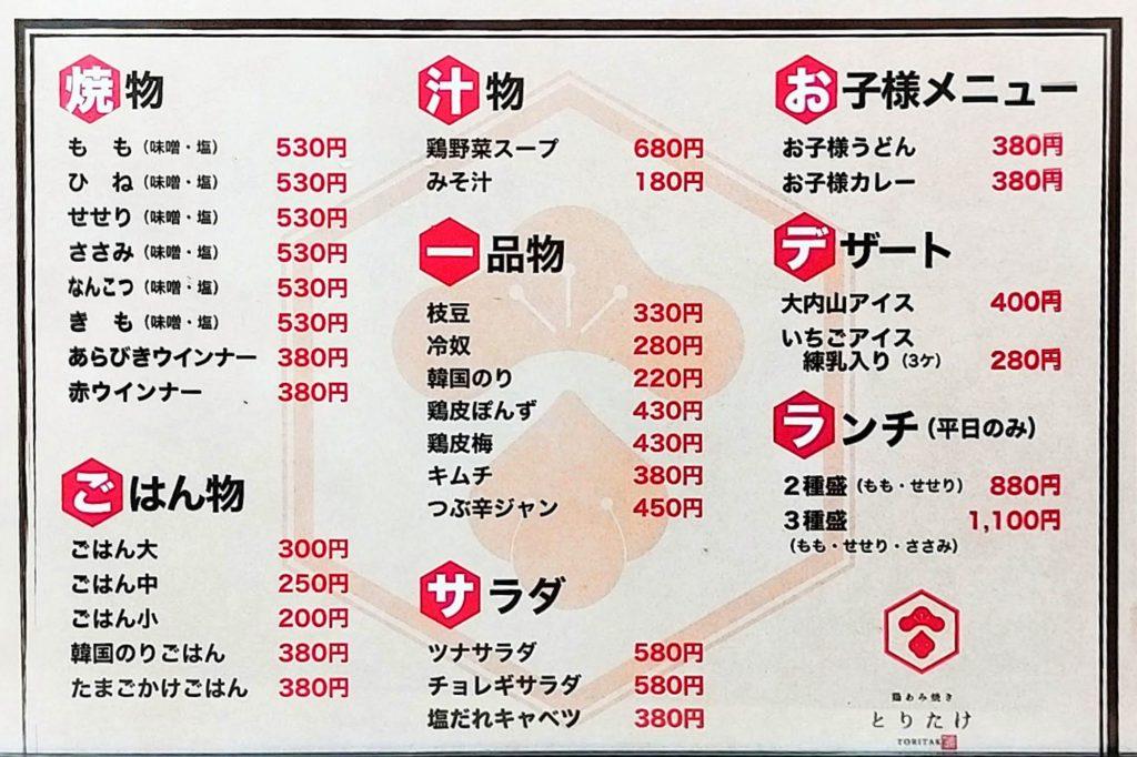 鶏あみ焼き とりたけ【三重県志摩市阿児町鵜方4981 電話:0599-52-0290】
