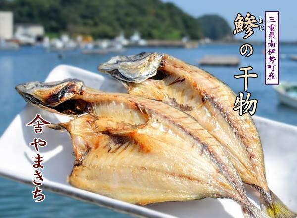 アジの干物   やまきち商店(三重県南伊勢町東宮)
